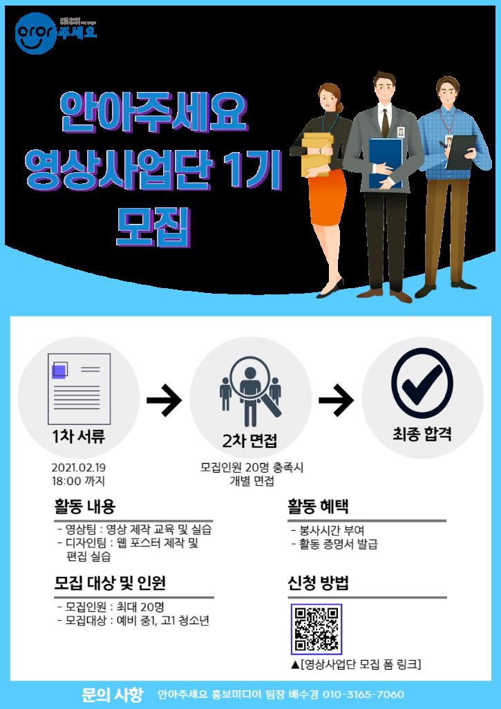 2021 안아주세요 영상사업단 모집 웹자보.png