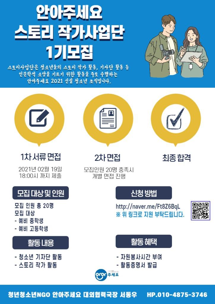 2021 안아주세요 스토리사업단 모집웹자보.jpg